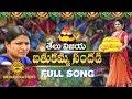 Bathukamma song 2017   Bathukamma Sandadi Full Song by Telu Vijaya   బతుకమ్మ సాంగ్   Media Masters