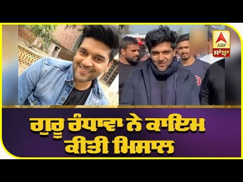 Guru Randhawa set an example for other Punjabi singers | Guru Randhawa Village | ABP Sanjha