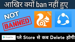 Why? Uc browser, Uc mini, Share it, Xender not banned|Play store me show kyu ho rahi hai apps screenshot 5