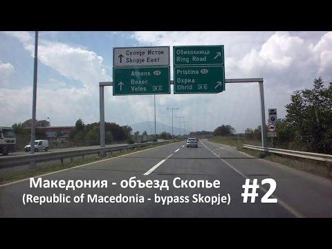 #2 Македония - Объезд Скопье (Skopje bypass in Republic of Macedonia)