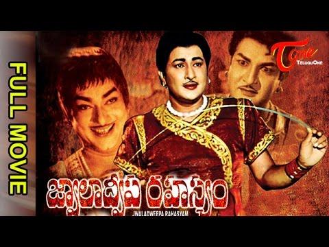 Jwala Dweepa Rahasyam Telugu Full Movie | Kanta Rao, Krishna Kumari | #TeluguMovies