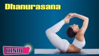 Dhanurasana   धनुरासन   Yoga for Beginners & Tutorial in Hindi