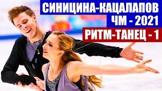 Фигурное катание Чемпионат мира 2021 Танцы на льду Ритм танец Победа дуэта Синицина Кацалапов