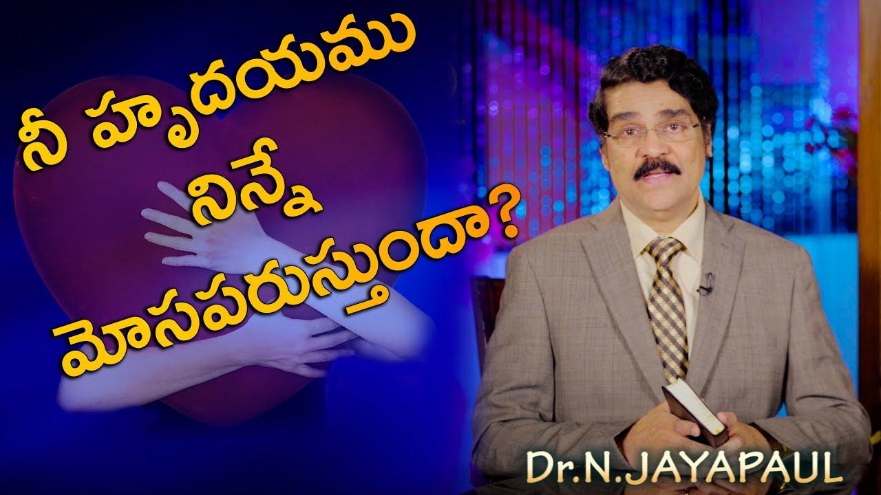 Manna Manaku || నీ హృదయము  నిన్నే  మోసపరుస్తుందా? || Deceitful Heart ||  Dr.Jayapaul