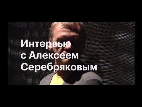 Интервью с актером Алексеем Серебряковым