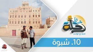 برنامج رحلة حظ | الحلقة  10 - شبوة  | تقديم خالد الجبري | يمن شباب