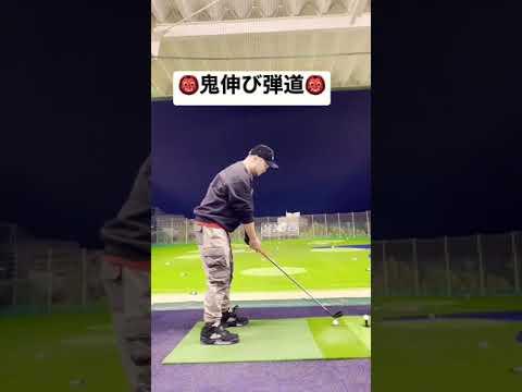 👹鬼伸び弾道ショット👹#Shorts