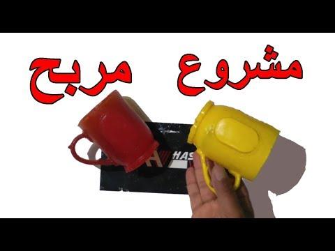 مشروع مربح جدا يا شباااااااااااب thumbnail