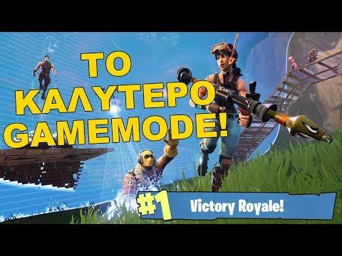 Το αγαπημένο μου Gamemode! - Fortnite (Greek)
