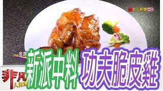 【非凡大探索】高手在民間 - 台北新派中式料理【1056-3集】