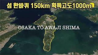 오사카 근교에 있는 사이클링의 성지 아와지시마를 로드자…