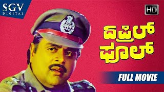 Ambarish Blockbuster Super hit Movie - April Fool Kannada Full Movie | Kannada Movies Full