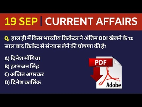 19th SEP 2019 Current Affairs | Daily Current Affairs | Current Affairs In Hindi | Fuelup Academy