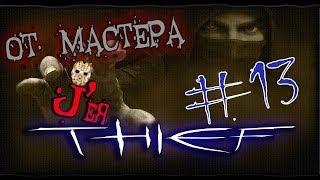 Прохождение Thief [Мастер] - Часть 13 - Ты и есть ключ