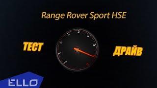 Тест драйв онлайн  Range Rover Sport HSE
