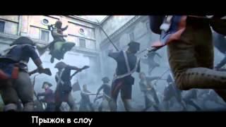 Литерал Assassin's Creed Unity