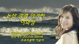 논산강경 아가씨-가수 이화정 (목포가요제 최우수상)
