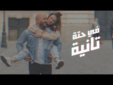 Mahmoud El Esseily - Fe Hetta Tanya - Exclusive Music Video | 2018 | محمود العسيلي - في حتة تانية