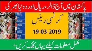 Saudi Riyal/US Dollar/UK Pound/UAE Dirham/Kuwaiti Dinar Exchange Rates Today in Pakistan 19-03-2019