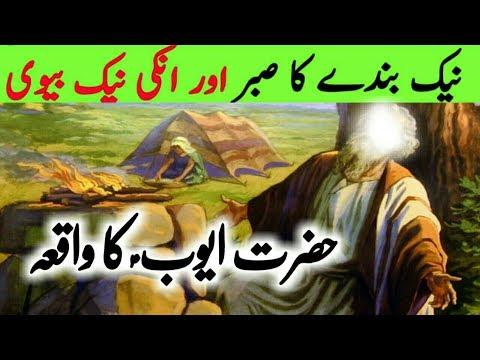Hazrat Ayyub A.s Ka Sabr Aur Unki Nek Biwi || Allah Ka Imtihan || Prophet Ayyub Story || Nek Insan
