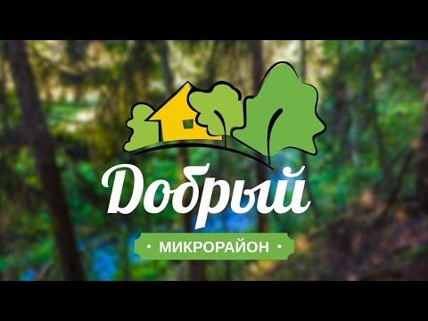 Микрорайон РОДНИКИ - Форум