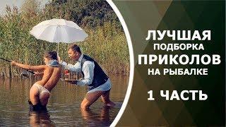 Приколы на рыбалке 2019   СМЕШНОЕ   Русская рыбалка 2019