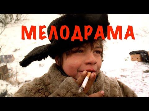про жизнь беспризорника - ДРАМА мелодрама 2019 - кино - хороший фильм - фильм онлайн