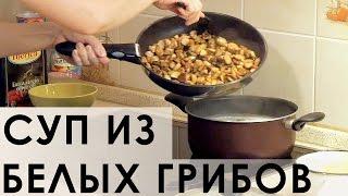 013.  Самый классический и поистине царский суп из белых грибов