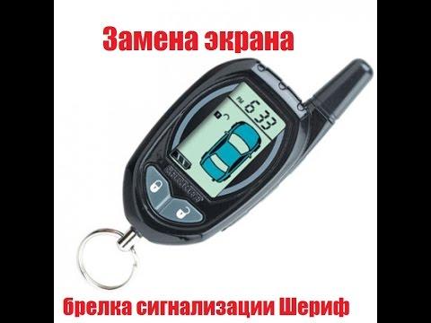 sheriff 5cfm1055lcd инструкция бесплатно