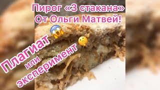 """Рецепт пирога """"3 стакана"""" от Ольги Матвей! ЭКСПЕРИМЕНТ!!!"""
