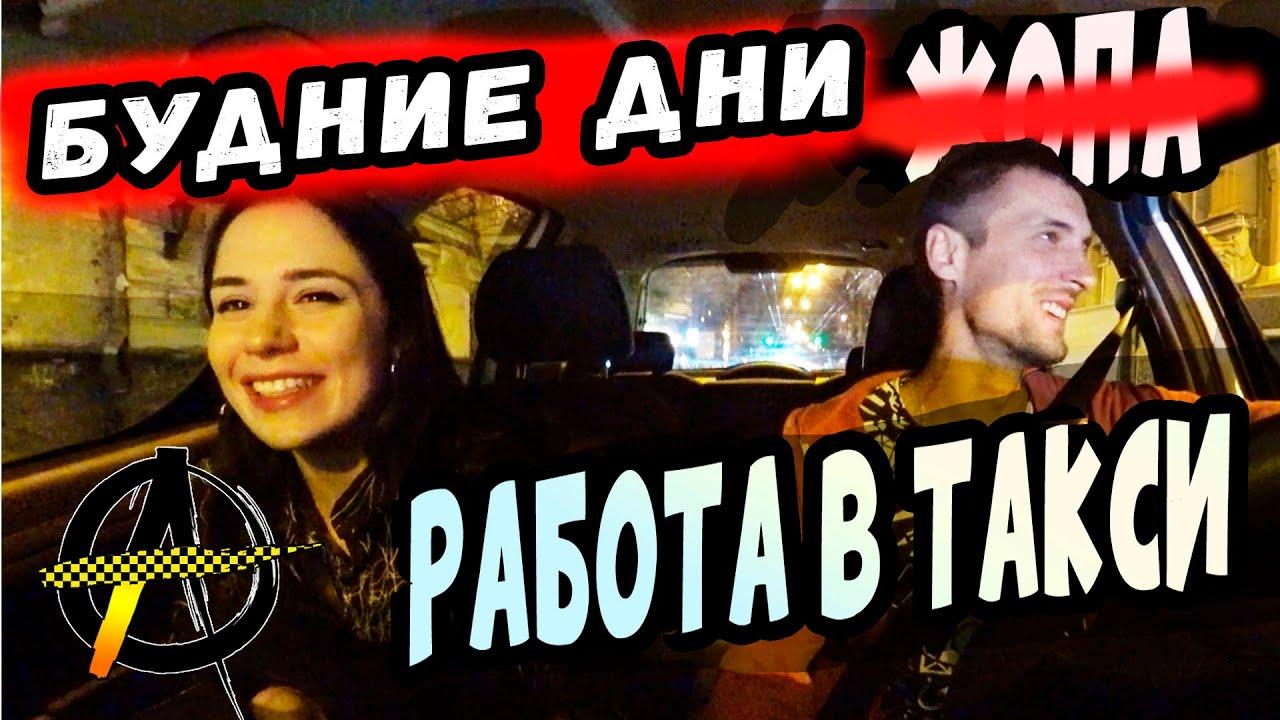 Будни таксиста Киев. (Чуть не попал в ДТП)