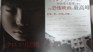 クロユリ団地 2013 映画チラシ 2013年5月18日公開 【映画鑑賞&グッズ探...