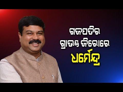 Petroleum Minister Dharmendra Pradhan to visit CycloneTitli-affected areas in Gajapati