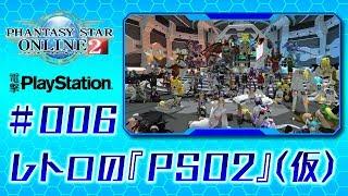 電撃PlayStationで『PSO2』の記事を担当するレトロが視聴者と一緒にプレ...