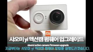 Xiaomi Action Cam Firmware Upg…