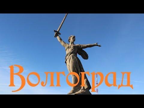 Поездка в Волгоград. Видеоотчёт.