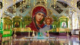 С ПРАЗДНИКОМ ИКОНЫ КАЗАНСКОЙ БОГОМАТЕРИ, ДРУЗЬЯ!