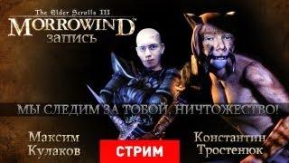 Live. Morrowind: Мы следим за тобой, ничтожество!