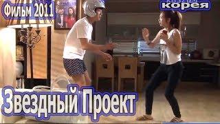 Звездный Проект 2011 Южная Корея Мелодрама с русской озвучкой 1080p