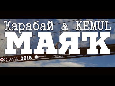 Ҡарабай & KEMUL - Маяҡ