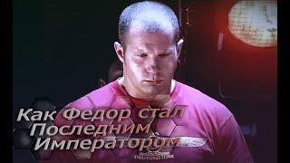 x-Doping Fightings - Федор Емельяненко - Лучшие бои - VIDEOOO