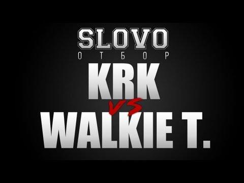 Slovo - Отбор - KRK vs. Walkie T.