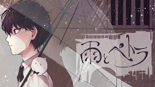 ゲーム実況者が「雨とペトラ」を歌ってみた【ぴくと】