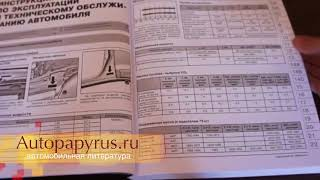 Мануал по ремонту Шевроле Каптива с 2011 года выпуска