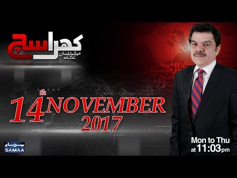 Khara Sach - SAMAA TV - 14 Nov 2017