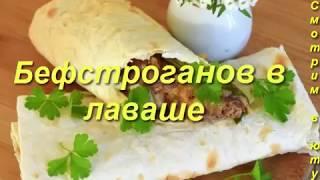Бефстроганов в лаваше. Рецепты из говядины. Блюда к праздникам.