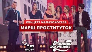 Марш Проституток | Шоу Мамахохотала | НЛО TV