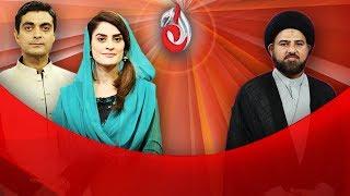 Baixar Baraan e Rahmat on Aaj Entertainment - Iftar Transmission - Part 1 - 15th June 2017 - 19th Ramzan