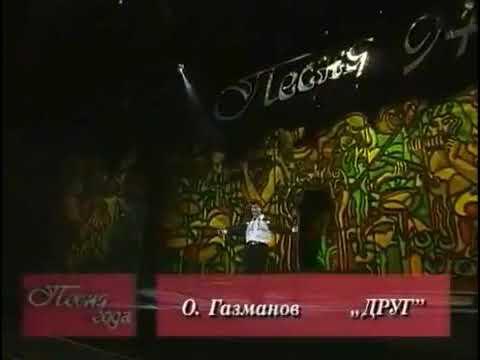 Олег Газманов - Друг (Песня Года 1994 Финал)