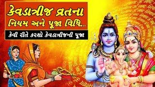 Gambar cover કેવડાત્રીજ વ્રતના નિયમ અને પૂજા વિધિ... Kevda Trij Vrat Puja Vidhi